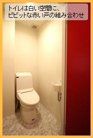 リフォームイメージ3:トイレ