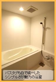リフォームイメージ4:浴室